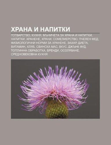 9781233981038: Khrana I Napitki: Gotvarstvo, Kukhnya, M Nicheta Za Khrana I Napitki, Napitki, Khranene, Khrani, Somelierstvo, Pchelen Med