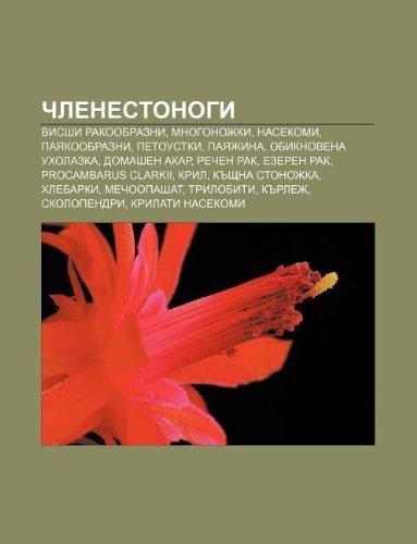 9781233981243: Chlenestonogi: Visshi Rakoobrazni, Mnogonozhki, Nasekomi, Payakoobrazni, Petoustki, Payazhina, Obiknovena Ukholazka, Domashen Akar, R