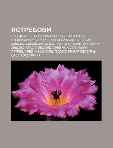 9781233981717: Yastrebovi: Tsarski Orel, Orel Ribar, Osoyad, Skalen Orel, Stelerov Morski Orel, Chervena Kanya, Beloglav Leshoyad, Obiknoven Mish