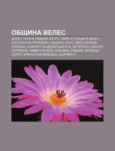 9781233981748: Obshtina Veles: Veles, Sela V Obshtina Veles, Khora OT Obshtina Veles, Konstantin Petkovich, Bashino Selo, Ivan Naumov - Alyabaka