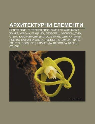 9781233985340: Arkhitekturni Elementi: Osvetlenie, V Treshen Dvor, Lampa S Nazhezhaema Zhichka, Kolona, Kvadriga, Prozorets, Fronton, D Ga, Stena