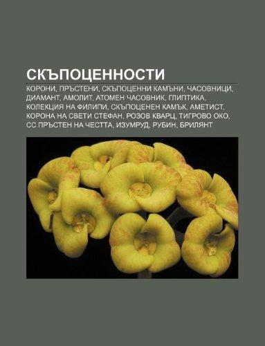 9781233989591: Sk Potsennosti: Koroni, PR Steni, Sk Potsenni Kam Ni, Chasovnitsi, Diamant, Amolit, Atomen Chasovnik, Gliptika, Kolektsiya Na Filipi