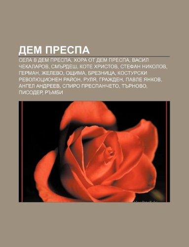 9781233990368: Dem Prespa: Sela V Dem Prespa, Khora OT Dem Prespa, Vasil Chekalarov, SM Rdesh, Kote Khristov, Stefan Nikolov, German, Zhelevo, Os