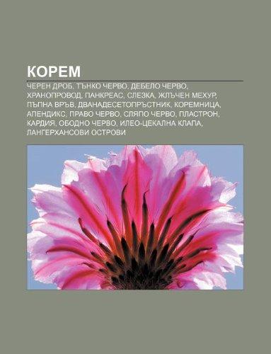 9781233991952: Korem: Cheren Drob, T Nko Chervo, Debelo Chervo, Khranoprovod, Pankreas, Slezka, Zhl Chen Mekhur, P Pna VR V, Dvanadesetopr S