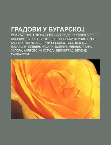 9781233995431: Gradovi u BugarskoJ: SofiJa, Varna, Veliko Trnovo, Vidin, Suncev breg, Plovdiv, Burgas, Custendil, Nesebar, Pernik, Ruse, Gabrovo, Sumen