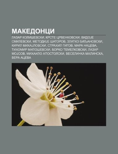 9781234000820: Makedonci: Lazar Koli Evski, Krste Crvenkovski, Vidoje Smilevski, Metodije Atorov, Zlatko Biljanovski, Kiril Mihajlovski, Strahil