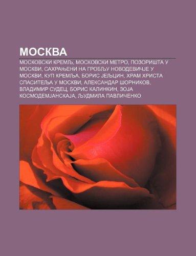 9781234001278: Moskva: Moskovski Kremlj, Moskovski Metro, Pozori Ta U Moskvi, Sahranjeni Na Groblju Novodevi Je U Moskvi, Kup Kremlja, Boris
