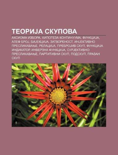 9781234007324: Teorija Skupova: Aksioma Izbora, Hipoteza Kontinuuma, Funkcija, ALEF Broj, Bijekcija, Zatvorenost, Injektivno Preslikavanje, Relacija