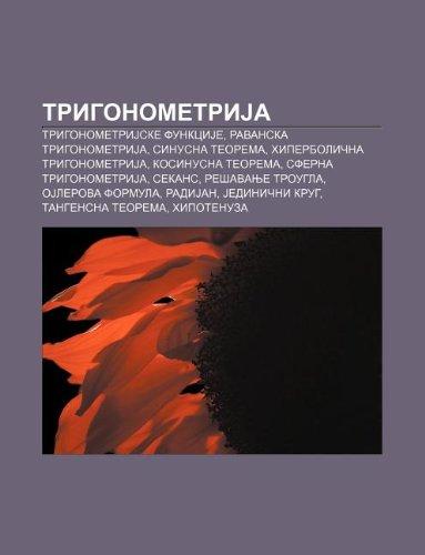 9781234007485: Trigonometrija: Trigonometrijske Funkcije, Ravanska Trigonometrija, Sinusna Teorema, Hiperboli Na Trigonometrija, Kosinusna Teorema