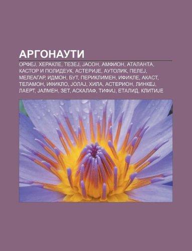 9781234010867: Argonauti: Orfej, Herakle, Tezej, Jason, Amfion, Atalanta, Kastor I Polideuk, Asterije, Autolik, Pelej, Meleagar, Idmon, But, Per