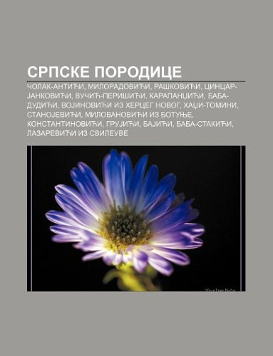 9781234010959: Srpske Porodice: Olak-Antic I, Miloradovic I, Ra Kovic I, Cincar-Jankovic I, Vu IC -Peri IC I, Karapand IC I, Baba-Dudic I