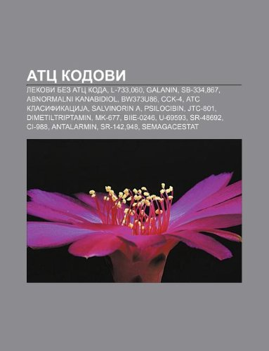 9781234017422: Atc Kodovi: Lekovi Bez Atc Koda, L-733,060, Galanin, Sb-334,867, Abnormalni Kanabidiol, Bw373u86, Cck-4, Atc Klasifikacija, Salvin