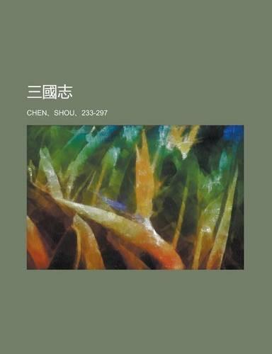 9781236703323: 三國志 (Chinese Edition)