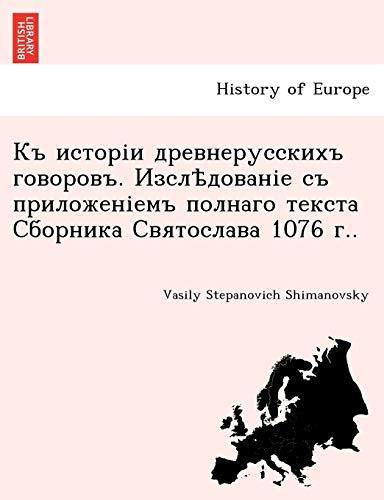 Ð Ñ  Ð Ñ Ñ Ð¾Ñ Ñ Ð Ð Ñ ÐµÐ Ð½ÐµÑ Ñ Ñ Ñ ÐºÐ Ñ: Shimanovsky, Vasily Stepanovich