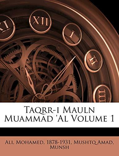 9781245999441: Taqrr-i Mauln Muammad 'Al Volume 1 (Urdu Edition)