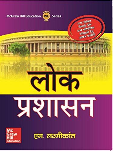 Lok Prashasan (Hindi): M. Laxmikanth