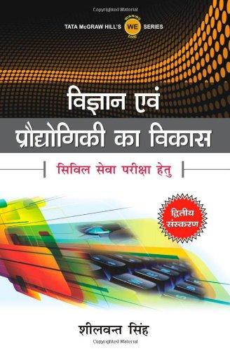 9781259003851: Vigyan Evam Prodhyogiki Ka Vikas (Development In Science And Technology In Hindi)
