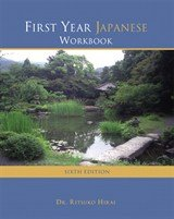 9781269756211: First Year Japanese Workbook: Sixth Edition