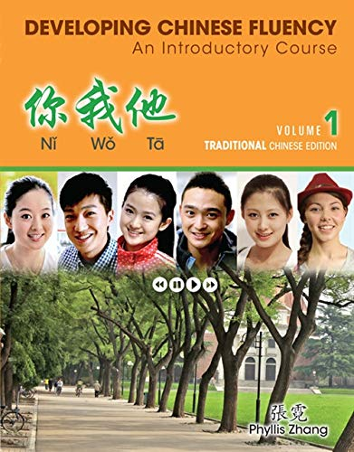 9781285456805: Ni Wo Ta: Developing Chinese Fluency: An Introductory Course Traditional, Volume 1 (World Languages)