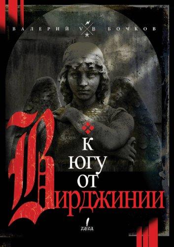 9781291150018: K yugu ot Virdzhinii (Russian Edition)