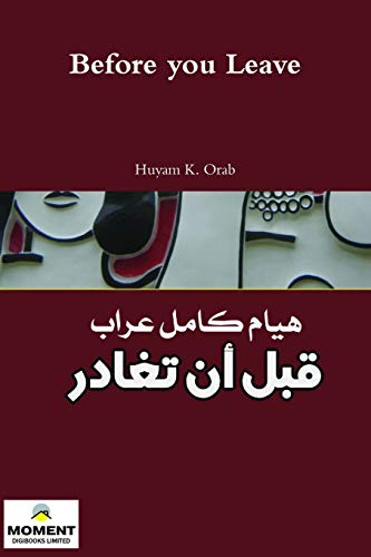 9781291303414: Before you Leave - (Arabic Edition)
