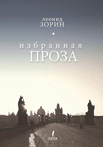 Convert to Christianity (Russian Edition): Zorin, Leonid Genrihovich