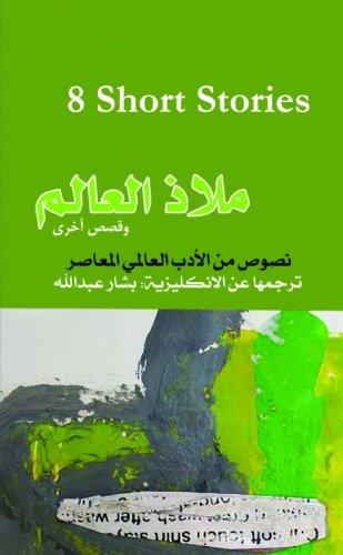 9781291545746: Malath Al - Alem and other short stories (Arabic Edition)