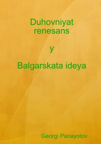 Duhovniyat Renesans y Balgarskata Ideya (Paperback): Georgi Panayotov
