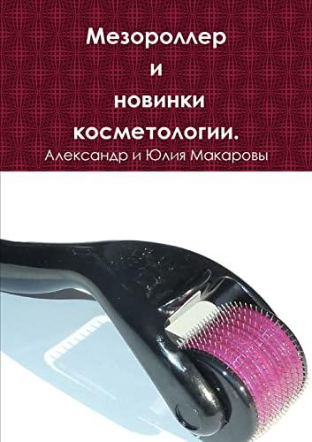 Mesoroller news and cosmetology (Russian Edition): Alexandr Makarov