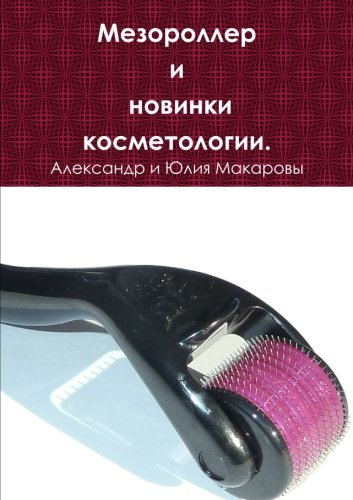 9781300124634: Mesoroller news and cosmetology
