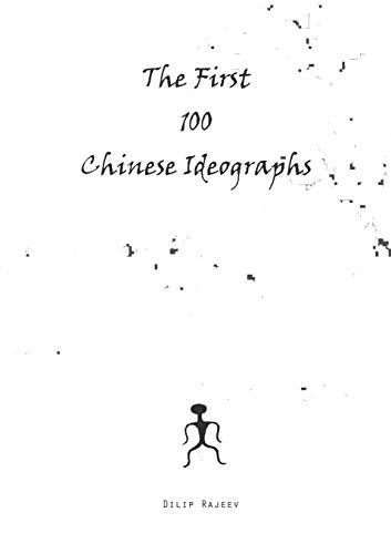 The First 100 Chinese Ideographs (Paperback): Dilip Rajeev