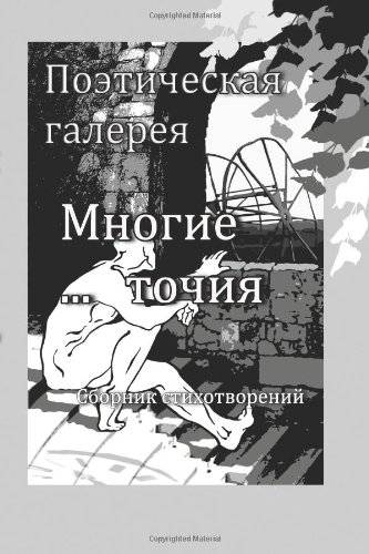 9781300972648: Three . . . dots (Russian Edition)