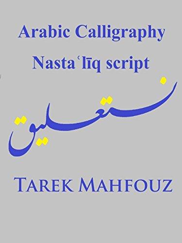 Arabic Calligraphy: Nasta liq Script (Paperback): Tarek Mahfouz