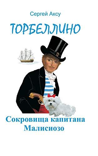 9781312033764: Treasures of Captain Malisiozo (Russian Edition)
