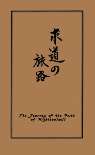 The Journey of the Path of Righteousness: Gondo, Tairyu