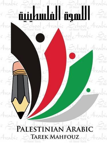 9781312726208: Arabic School of New York: Palestinian Arabic