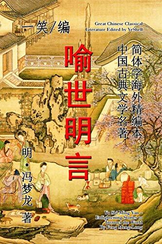Enlightening Stories to Instruct the World (Yu: Yeshell