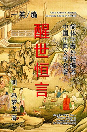 Eternal Stories to Awaken the World (Xing: Yeshell