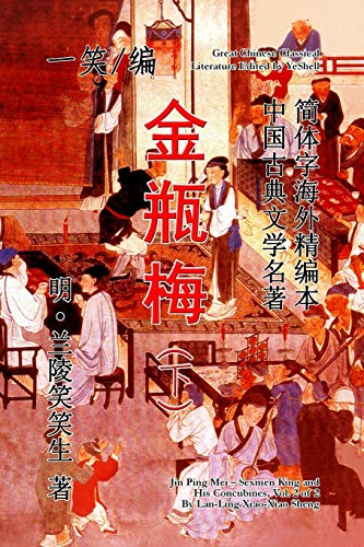 9781312853058: Sexmen King and His Concubines (Jin Ping Mei), Vol. 2 of 2 (Volume 2) (Chinese Edition)