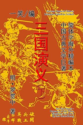 Romance of the Three Kingdoms (San Guo: Yeshell
