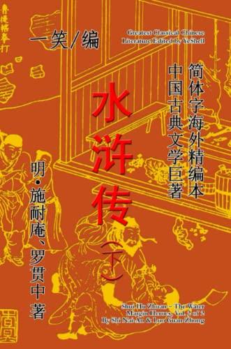 9781312887763: The Water Margin Heroes (Shui Hu Zhuan), Vol. 2 of 2