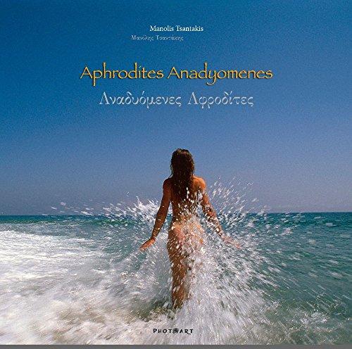 9781320768900: Aphrodites Anadyomenes/ ΑναδυόμενεςΑφροδίτες