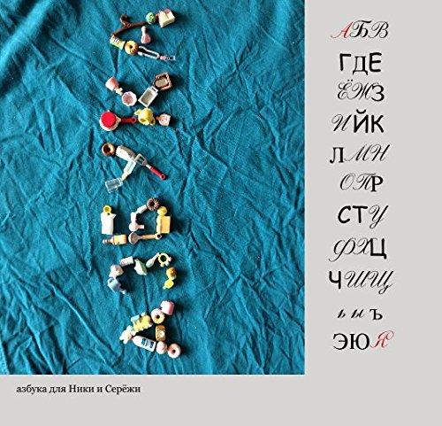 9781320829397: Cyrillic alphabet