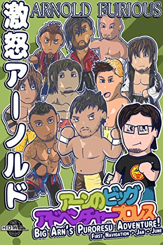 9781326187446: Big Arn's Puroresu Adventure 2014: First Navigation