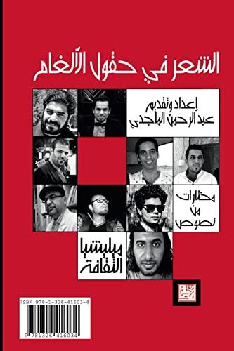9781326416034: الشعر في حقول الألغام The poetry in the minefields