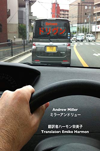 9781329155299: driven (Japanese Edition)
