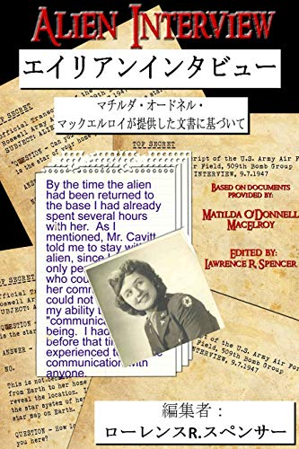 9781329408913: ALIEN INTERVIEW - JAPANESE EDITION