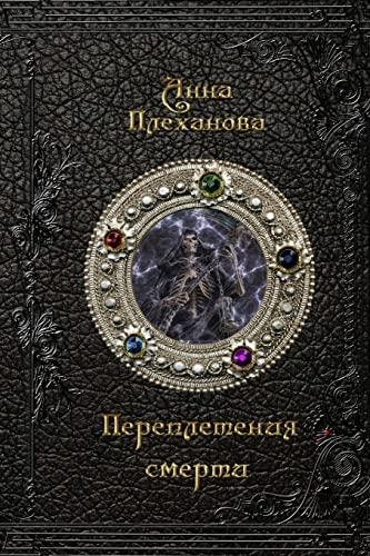9781329599451: PEREPLETENIJA SMERTI (Russian Edition)