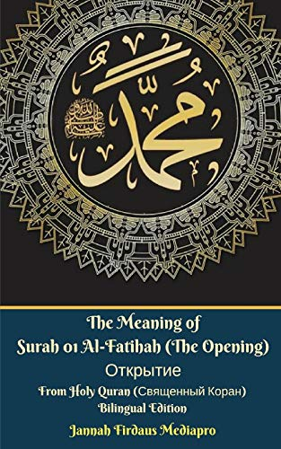 The Meaning of Surah 01 Al-Fatihah (The: Mediapro, Jannah Firdaus