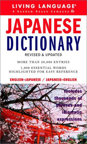 Japanese Complete Course: Dictionary (Living Language Series): Living Language